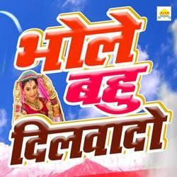 Bhole Bahu Dilwado songs