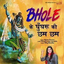 Bhole Ke Ghunghru Ki Chham Chham songs