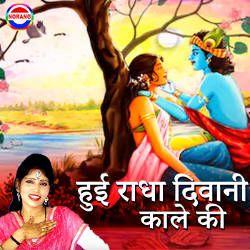 Hui Radha Diwani Kale Ki songs