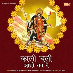 Listen to Kali Chali songs from Kali Chali Aadhi Raat Ne