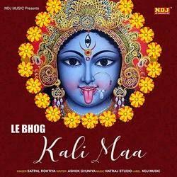 Listen to Le Bhog Maa Kali songs from Le Bhog Kali Maa