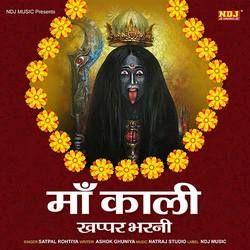 Maa Kali Khappar Bharni songs
