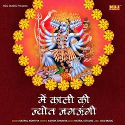 Listen to Main To Kali Ki Jyot Jagaugi songs from Main Kali Ki Jyot Jagaugi