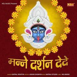 Listen to Manne Darshan Dede songs from Manne Darshan Dede