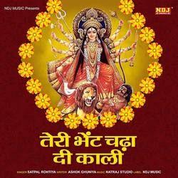 Teri Bhet Chada Di Kali songs