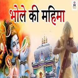 Bhole Ki Mahima songs