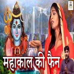 Mahakal Ki Fan songs
