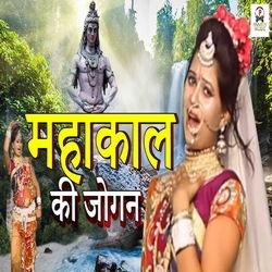 Mahakal Ki Jogan songs