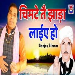 Chimte Te Jhada Laiye Ho songs