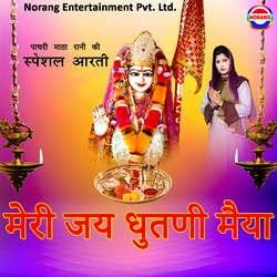 Meri Jai Dhutni Maiya songs
