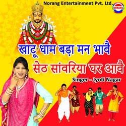 Khatu Dham Bda Mann Bhawe Seth Sawriya Ghar Aawe songs