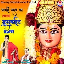 Pathri Maa  Ka 2020 Ka Superhit Bhajan Copy songs
