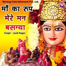Maa Ka Rup Mere Mann Basgya songs