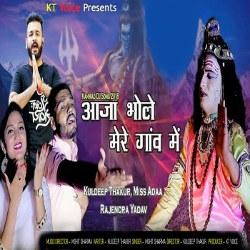 Aaja Bhole Mere Gaon Me songs