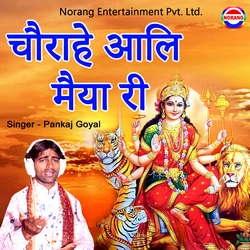 Chorahe Aali Maiya Ri songs