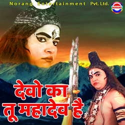Devo Ka Tu Mahadev Hai songs