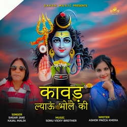 Kawad Lyau Bhole Ki songs