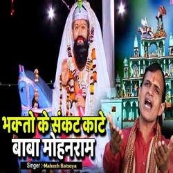 Bhagat Ke Sankat Taare Baba Mohanram songs