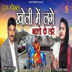 Kholi Me Lage Bhakto Ke Laare songs