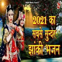 Radhe Radhe Ye Mera Dil Bole songs