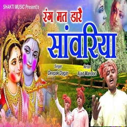Rang Mat Daare Sanwariya songs