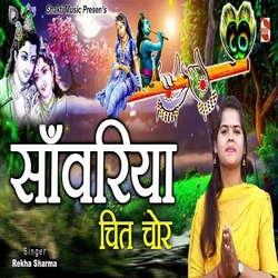 Sanwariya Chit Chor songs