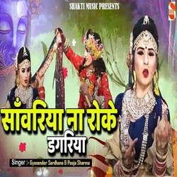 Sanwariya Na Roke Dagariya songs