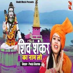 Shiv Shankar Ka Naam Lo songs
