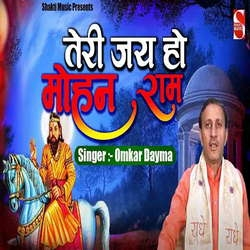 Teri Jai Ho Mohanram songs