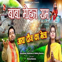 Baba Mohan Ram Bhajan Aaya Douj Ka Mela songs