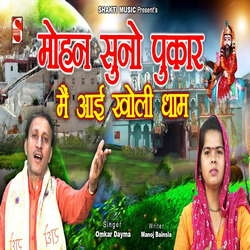 Mohan Suno Pukar Main Aayi Kholi Dham songs