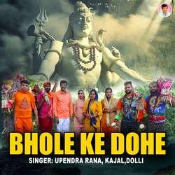 Bhole Ke Dohe songs