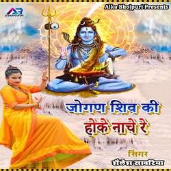 Jogan Shiv Ki Hoke Nache Re songs