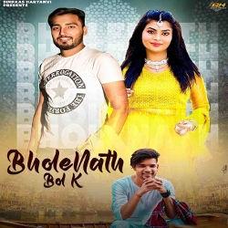 Bholenath Bol K songs