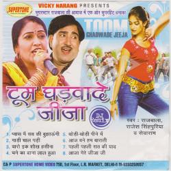 Toom Ghadvade Jija songs