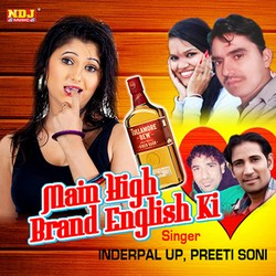 Mein High Brand English Ki songs