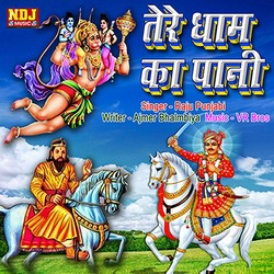 Tere Dham Ka Pani songs