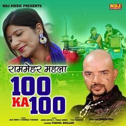 100 Ka 100 songs
