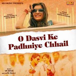O Dasvi Ke Padhniye Chhail songs