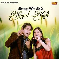 Baag Me Bole Koyal Kali songs