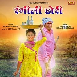 Rangili Chhori songs