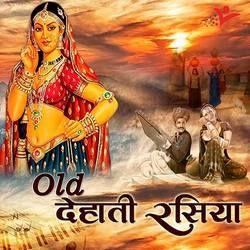 Old Dehati Rasiya songs