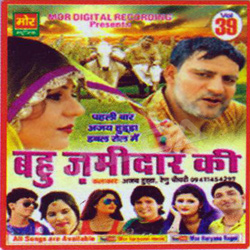 Bahu Zamidar Ki songs
