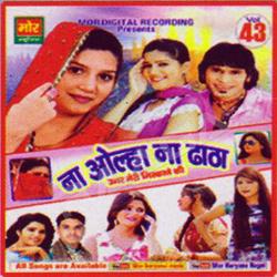 Na Olha Na Dhatha songs