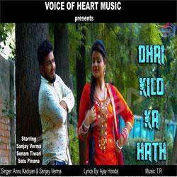 Dhai Kilo Ka Haath songs