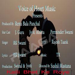 Kalli Bhet Ke Roye songs