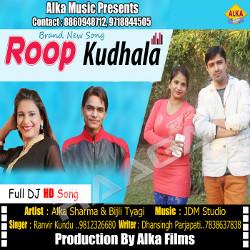 Roop Kudhala songs