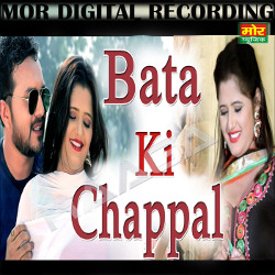 Bata Ki Chappal songs