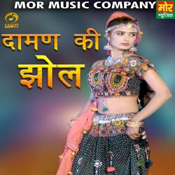 Daman Ki Jhol songs