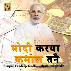 Modi Karya Kamal Tane songs